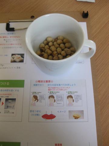炒り大豆324