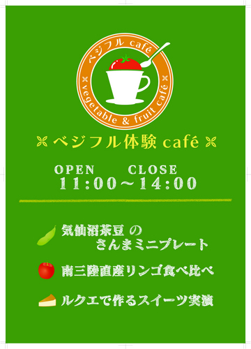 ベジフルcafe