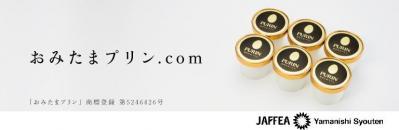おみたまプリン.com