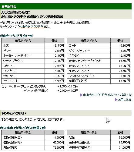 高級クリーニングサービス「ハッピー」単価表