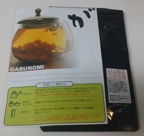 ゴボウ茶パッケージ
