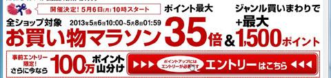 お買い物マラソン20130506