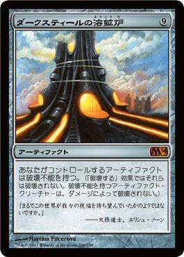 「ダークスティールの溶鉱炉」-Darksteel Forge-