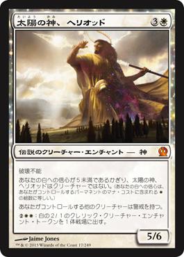 「太陽の神、ヘリオッド」-Heliod, God of the Sun-