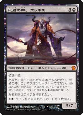 「死者の神、エレボス」-Erebos, God of the Dead-
