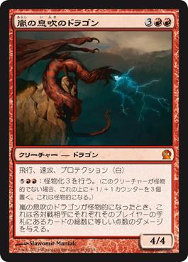 「嵐の息吹のドラゴン」-Stormbreath Dragon-