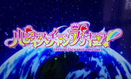 ハピネスチャージプリキュア! #01 (3)