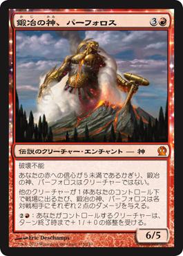 「鍛冶の神、パーフォロス」-Purphoros, God of the Forge-
