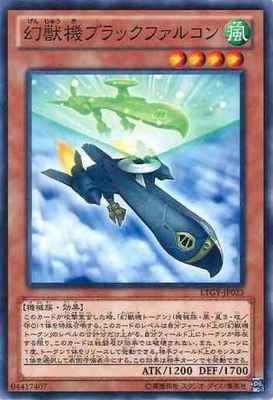 「幻獣機ブラックファルコン」-Mecha Phantom Beast Blackfalcon-