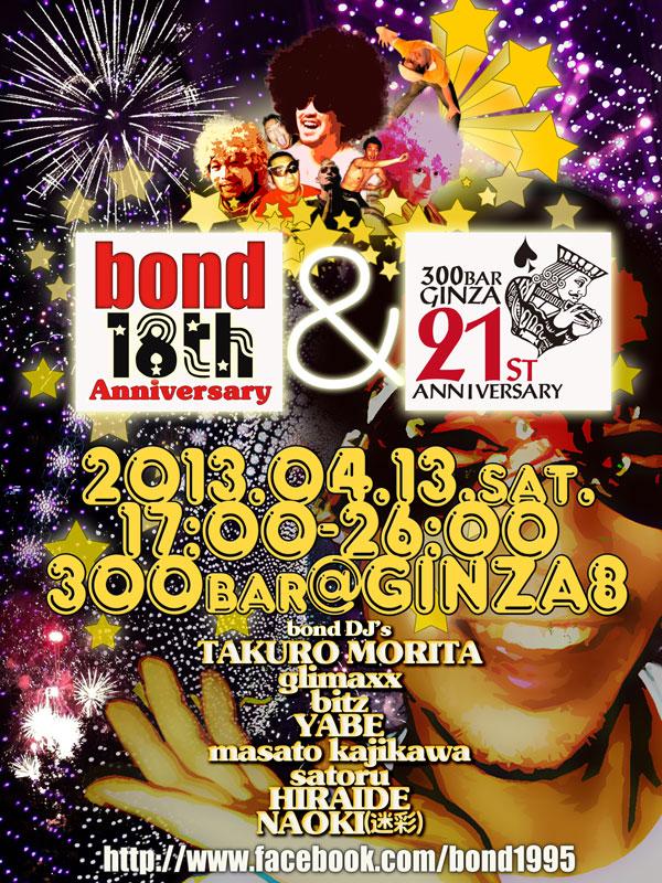 bond_20130413_s_6.jpg