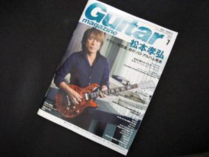 『Guitar Magazine 2012年7月号』