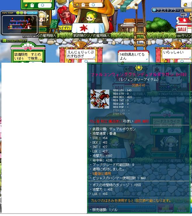MapleStory 2013-04-05 09-28-42-44