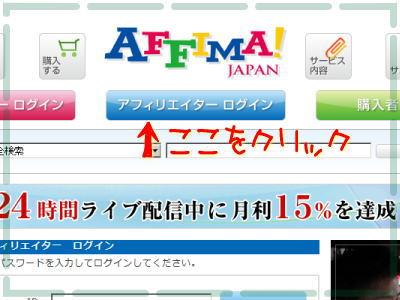 アフィマジャパン1
