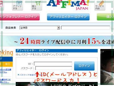 アフィマジャパン2