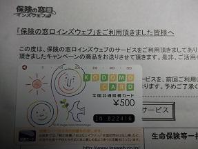 保険図書カード2014.11
