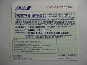 ANA2014.11