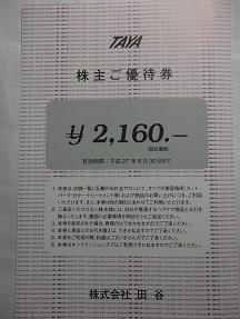 田谷2014.11