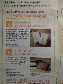 三菱UFJ案内2014.11
