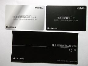 鉄人優待2014.11