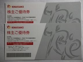 ルネサンス2014.12