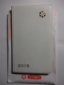 十六銀行2014.12