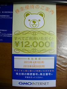GMO優待2013.3