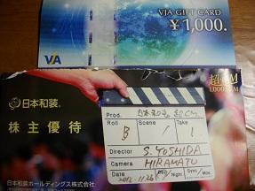 日本和装2013.3