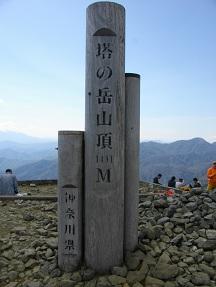 塔の岳2013.4
