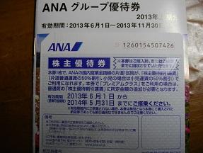 ANA2013.5