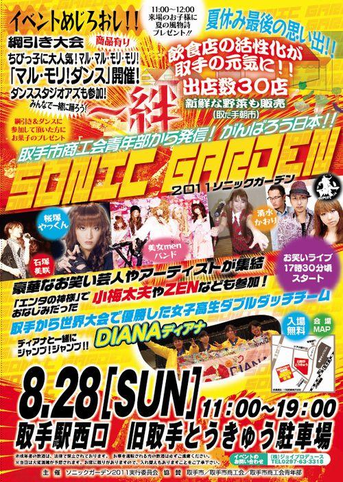 2011sonicgarden.jpg