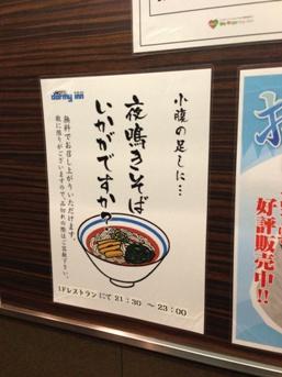 ドーミーイン秋田20130118 (3)