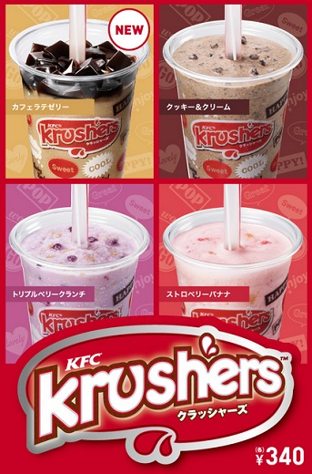 KFCクラッシャーズ20130314