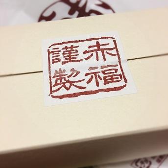 赤福20130513 (3)