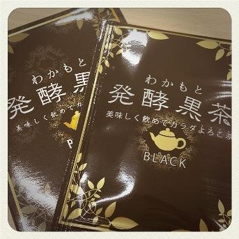 発酵黒茶201305 (2)