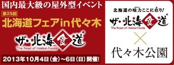 北海道フェア201310