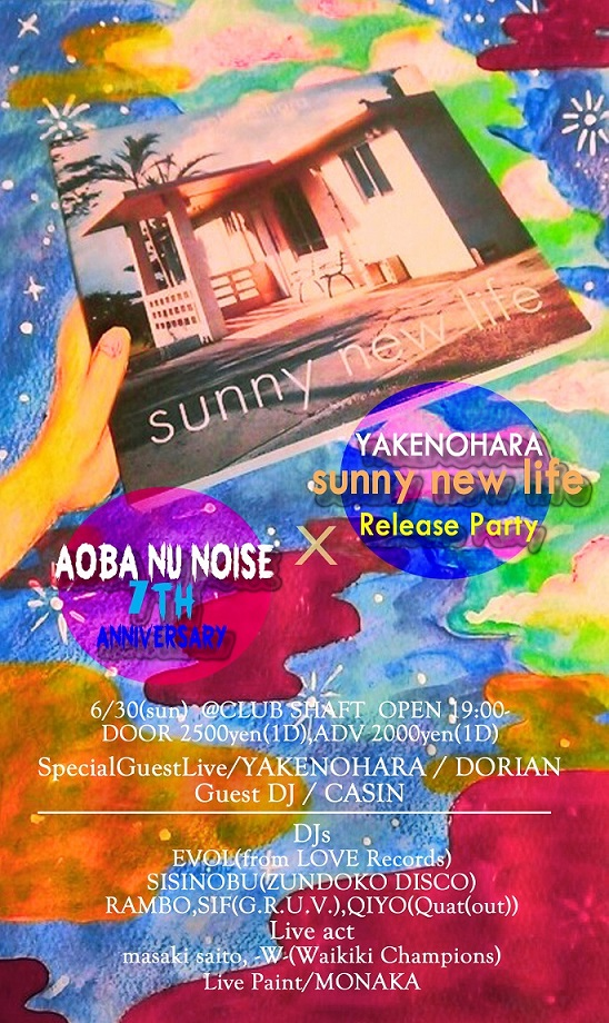AOBA NU NOISE 6月30日