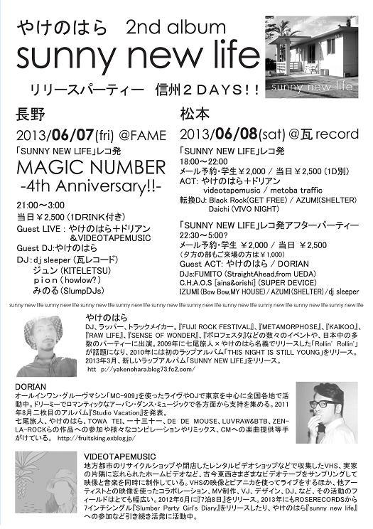 nagano_matsumoto_ura.jpg