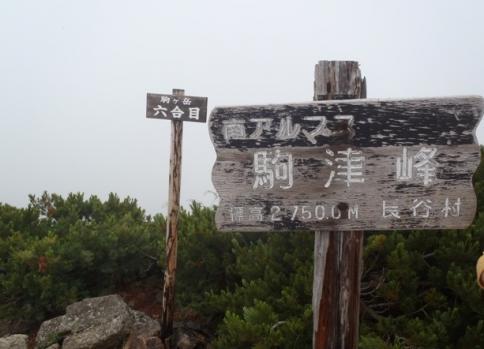 甲斐駒ケ岳~仙丈ケ岳 2 031-001
