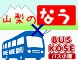 バス小瀬コラボ