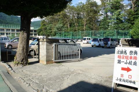 小室浅間神社 流鏑馬祭り 駐車場