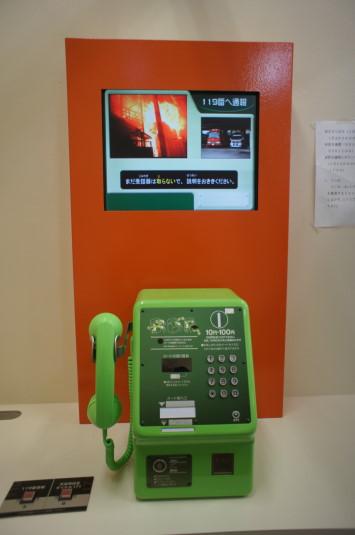 防災安全センター 電話機