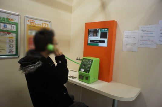 防災安全センター 電話機 シュミレーション
