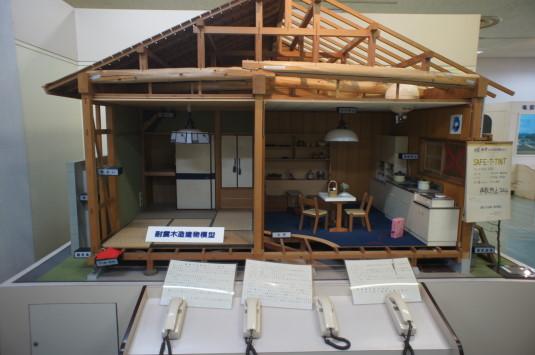 防災安全センター 展示 家
