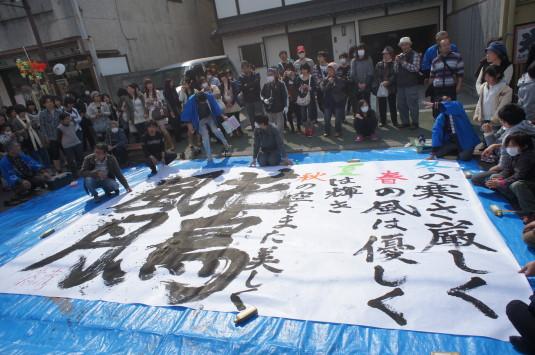 紙のまち生き活き祭り 書道パフォーマンス 市川高校 完成