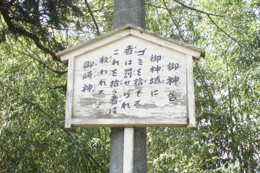 桜 御崎神社 立札