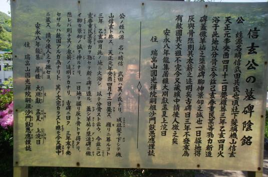 信玄公墓所 墓碑
