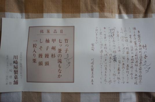 タケノコ菓子 紹介文