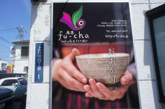 お茶喫茶店 fu-cha 看板