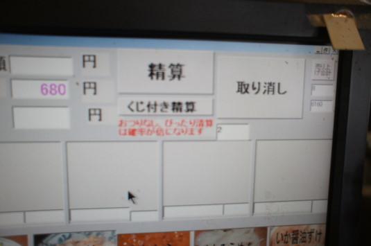 そば処桃園 パソコン 精算