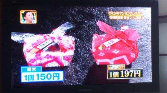 ケンミンショー 桔梗信玄餅吟造り 比較